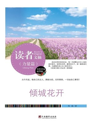 cover image of 读者文摘:倾城花开 (Reader's Digest: Astonishing Blossoms)