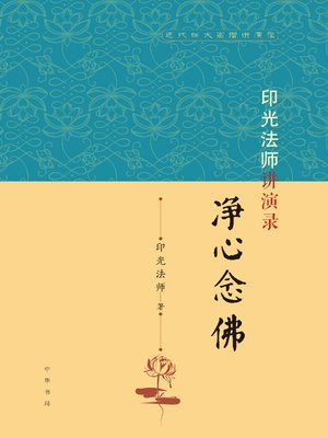 cover image of 印光法师讲演录