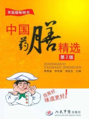 cover image of 中国药膳精选—2版