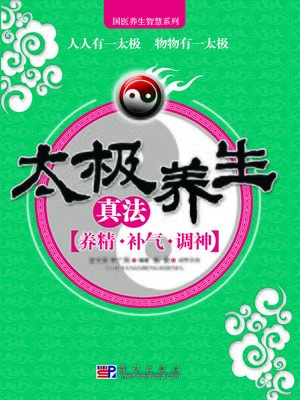 cover image of 太极养生真法:养精、补气、调神(Health Collection of Tai Chi: Conserving Strength, Reinforcing Qi and Regulating Mind)
