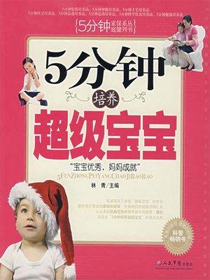cover image of 5分钟培养超级宝宝