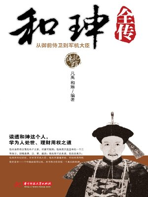 cover image of 和珅全传( Biography of He Shen)