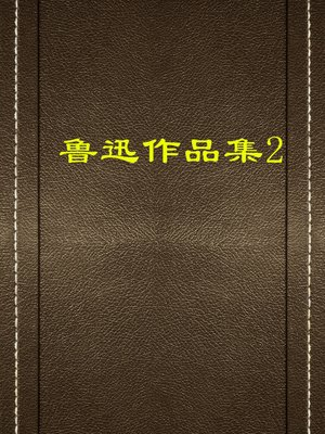 cover image of 鲁迅作品集(二)(Collection of Lu Xun's Works (II))