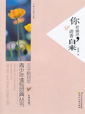 cover image of 你若盛开,清香自来 (Fragrance of Your Full Bloom)