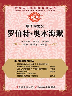 cover image of 原子弹之父