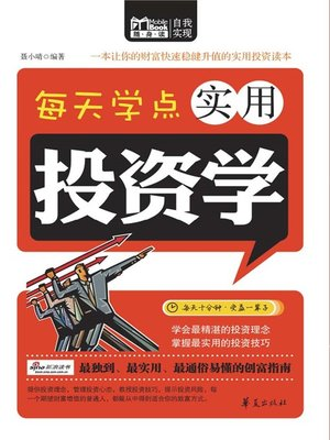cover image of 每天学点实用投资学 (Everyday Practical Investment Principles)