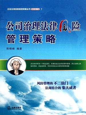 cover image of 公司治理法律风险管理策略(Legal Risk Management Strategies of Corporate Governance)
