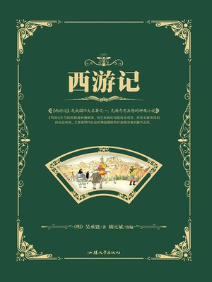 cover image of 文学名著与精品(Literary Masterpieces)