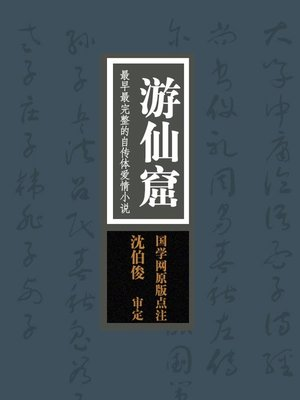 cover image of 游仙窟(The Den of Wandering Immortals)