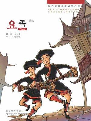 cover image of 民族文化经典故事丛书瑶族