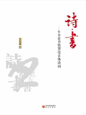 cover image of 诗·书 (Poem Book)