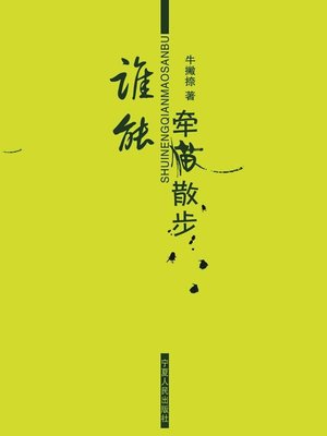 cover image of 谁能牵猫散步 (Who Can Stroll with a Cat?)