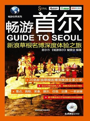 cover image of 畅游首尔(新浪草根名博深度体验之旅(Guide to Seoul:A Journey of Deep Experience by Famous Bloggers of Sina)