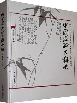 cover image of 中国画论大辞典 (Chinese Painting Dictionary)