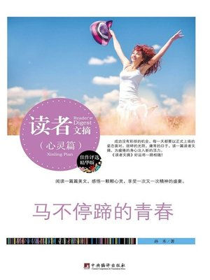 cover image of 读者文摘:马不停蹄的青春 (Reader's Digest: Youth on a Non-stop Journey)
