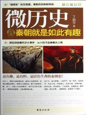 cover image of 秦朝就是如此有趣(Fascinating & Interesting Stories in Qin Dynasty)