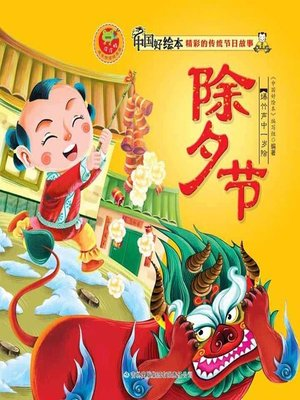 cover image of 除夕节(Eve of Lunar New Year)