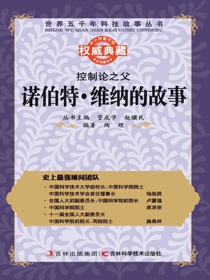 cover image of 控制论之父