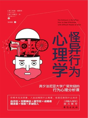 cover image of 怪异行为心理学