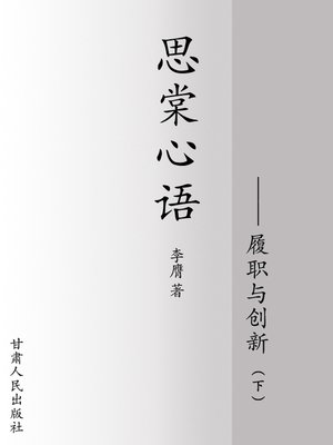 cover image of 思棠心语 下(Innermost Words of Sitang Part II)