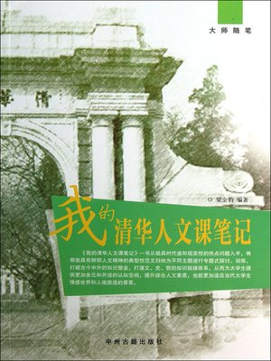 cover image of 我的清华人文课笔记(My Notes on Tsinghua Humanities Class)