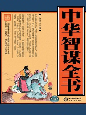 cover image of 中华智谋全书(Book of Chinese Wisdom)