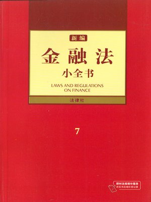 cover image of 新编金融法小全书 (Laws and Regulations On Finance)
