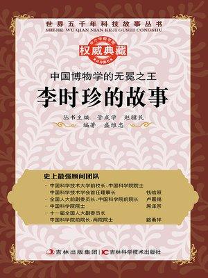 cover image of 中国博物学的无冕之王