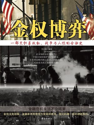 cover image of 金权博弈 (Finance and Power Game)
