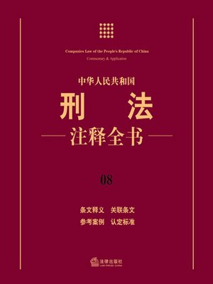 cover image of 中华人民共和国刑法注释全书(Criminal Law of the People's Republic of China Commentary & Application)