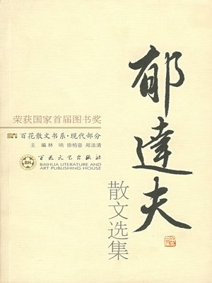 cover image of 郁达夫散文选集 (Selections of the Yu Dafu Prose )