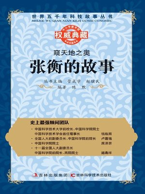 cover image of 窥天地之奥