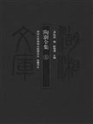cover image of 陶澍全集五( Collected Works of Tao Shu Vol. 5)