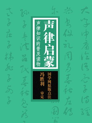 cover image of 国学备览-声律启蒙(A Comprehensive Collection of Traditional Chinese Classics)