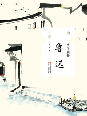 cover image of 文学精读·鲁迅