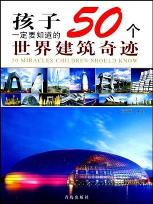 cover image of 孩子一定要知道的50个世界建筑奇迹 (50 Architectural Wonders of The World Children Must Know )