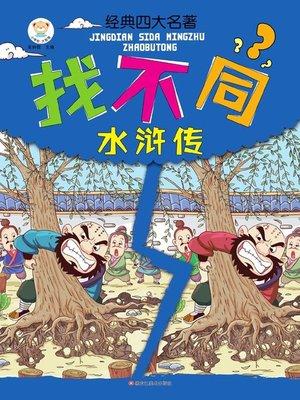 cover image of 经典四大名著找不同.水浒传