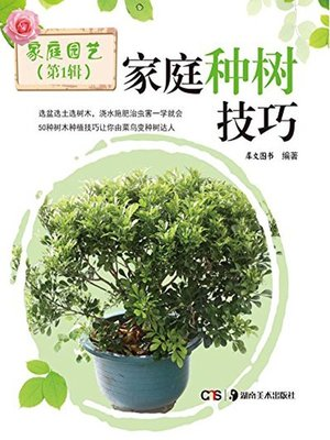 cover image of 家庭种树技巧 (Skills for Tree Planting at Home)