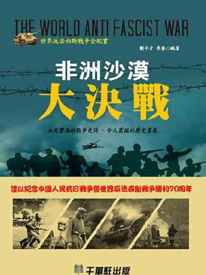 cover image of 非洲沙漠大决战
