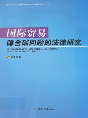 cover image of 国际贸易隐含碳问题的法律研究(Legal Research on Embodied Carbon Problem in International Trade)