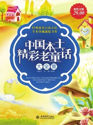 cover image of 中国本土精彩老童话大全集 (Complete Works of Chinese Native Wonderful Old Fairy Tales )