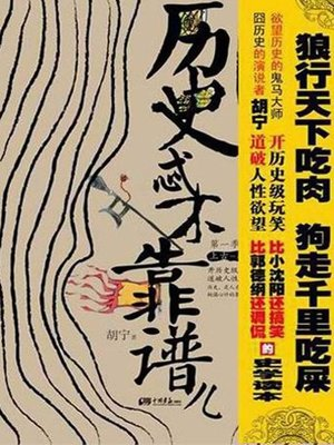 cover image of 历史忒不靠谱儿.第1季,上古—秦(History Isn't Dependable(Season I Ancient Times - Qin) )