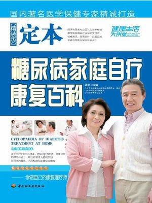 cover image of 定本糖尿病家庭自疗康复百科(精装版)(Encyclopedia of Home-based Therapy for Diabetes (Premium Edition)