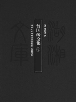cover image of 曾国藩全集 一五