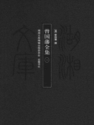 cover image of 曾国藩全集一 (Complete Works of Zeng Guofan I)