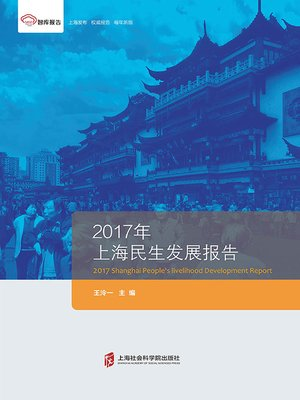 cover image of 2017年上海民生发展报告