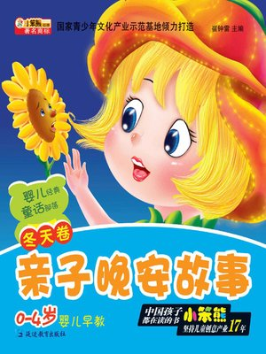 cover image of 亲子晚安故事. 冬天卷(Parent-child Good Evening Stories. For Winter)
