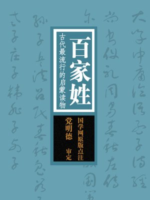 cover image of 百家姓(Hundred Family Surnames)