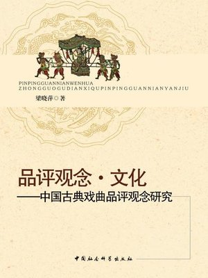 cover image of 中国古典戏曲品评观念研究  (A Study on Critical Concepts of Classical Chinese Opera)