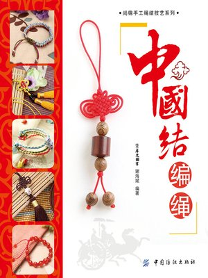 cover image of 中国结编绳(Knitting of Chinese Knot)